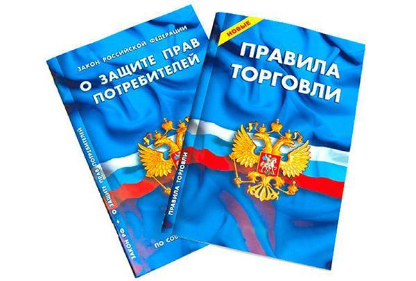 Общество защиты прав потребителей москва